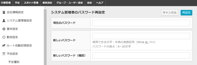 システム管理者のパスワード再設定画面