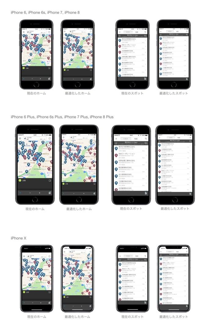iPhone_画面最適化