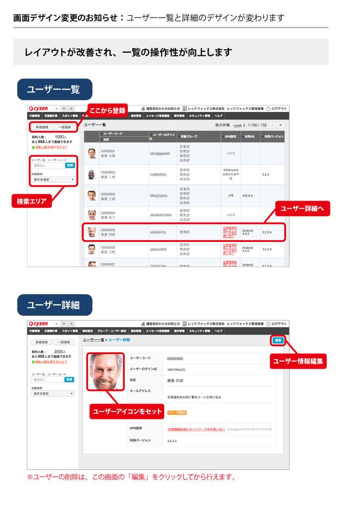 ユーザー一覧とパスワード_顧客説明用1