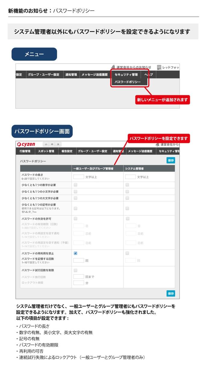 ユーザー一覧とパスワード_顧客説明用2