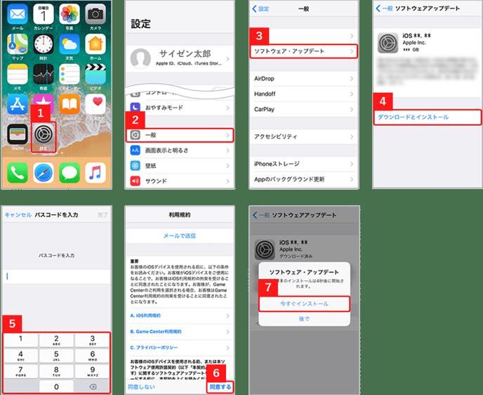 iOSアプデ方法-1