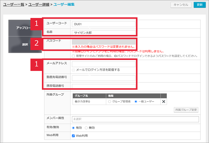 ユーザー作成2