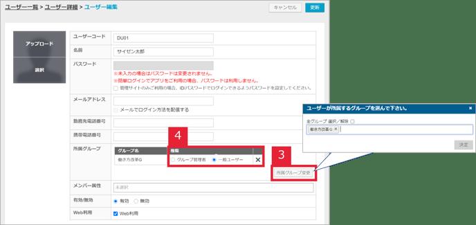 ユーザー作成3