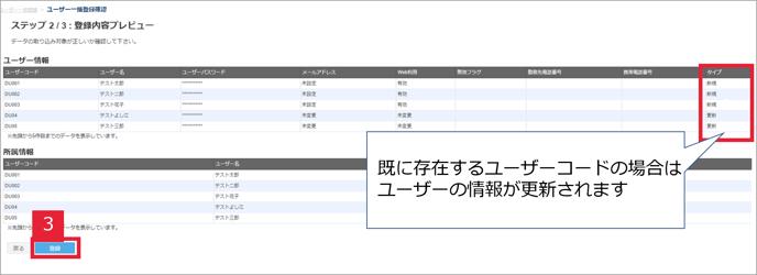 ユーザー作成9