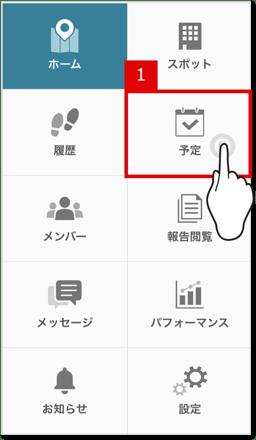 予定の登録と閲覧 アプリ1