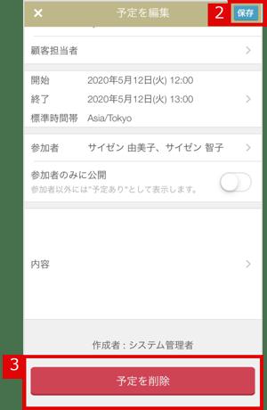 予定の登録と閲覧 アプリ14