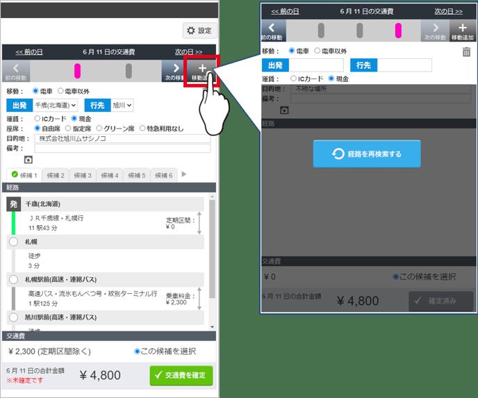 交通費ユーザー3