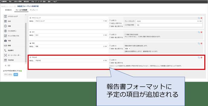 報告書から予定を作成 フォーマット設定2