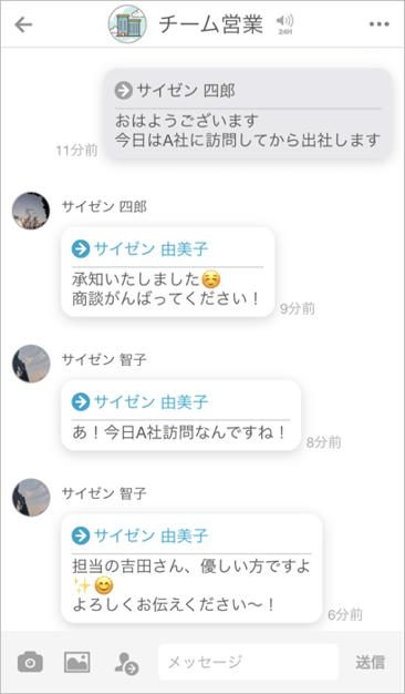 社内コミュニケーション1